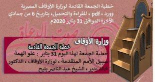 خطبة الجمعة لهذا اليوم 31 يناير : علو الهمة، لوزارة الأوقاف ، د. خالد بدير ، عبد الناصر بليح
