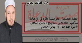 خطبة الجمعة القادمة : علو الهمة وأثره في رقي الأمة ، للدكتور خالد بدير ، بتاريخ: 6 من جمادي الآخرة 1441هـ - 31 يناير 2020م.