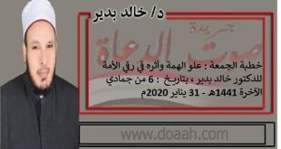 خطبة الجمعة : علو الهمة وأثره في رقي الأمة ، للدكتور خالد بدير ، بتاريخ: 6 من جمادي الآخرة 1441هـ - 31 يناير 2020م