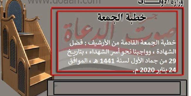 خطبة الجمعة القادمة من الأرشيف : فضل الشهادة ، وواجبنا نحو أسر الشهداء ، بتاريخ 29 من جماد الأول لسنة 1441 هـ ، الموافق 24 يناير 2020 م.