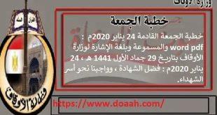 خطبة الجمعة اليوم لوزارة الأوقاف - د. خالد بدير - الشيخ عبد الناصر بليح : فضل الشهادة