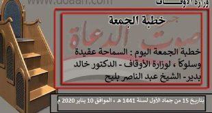 خطبة الجمعة اليوم : السماحة عقيدة وسلوكاً، لوزارة الأوقاف - خالد بدير- عبد الناصر بليح