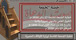 خطبة الجمعة القادمة 17 يناير 2020 م : الآداب العامة وأثرها في رقي الأمم