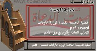 خطبة الجمعة القادمة : الآداب العامة وأثرها في رقي الأمم ، المسموعة و pdf و word
