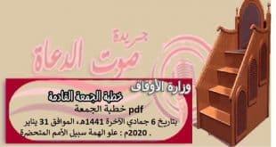 خطبة الجمعة pdf بتاريخ 6 جمادي الآخرة 1441هـ، الموافق 31 يناير 2020م : علو الهمة ...