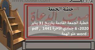 خطبة الجمعة القادمة بتاريخ 31 يناير 2020، 6 جمادي الآخرة 1441 pdf , word : علو الهمة