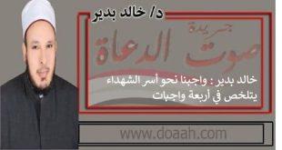 خالد بدير : واجبنا نحو أسر الشهداء يتلخص في أربعة واجبات