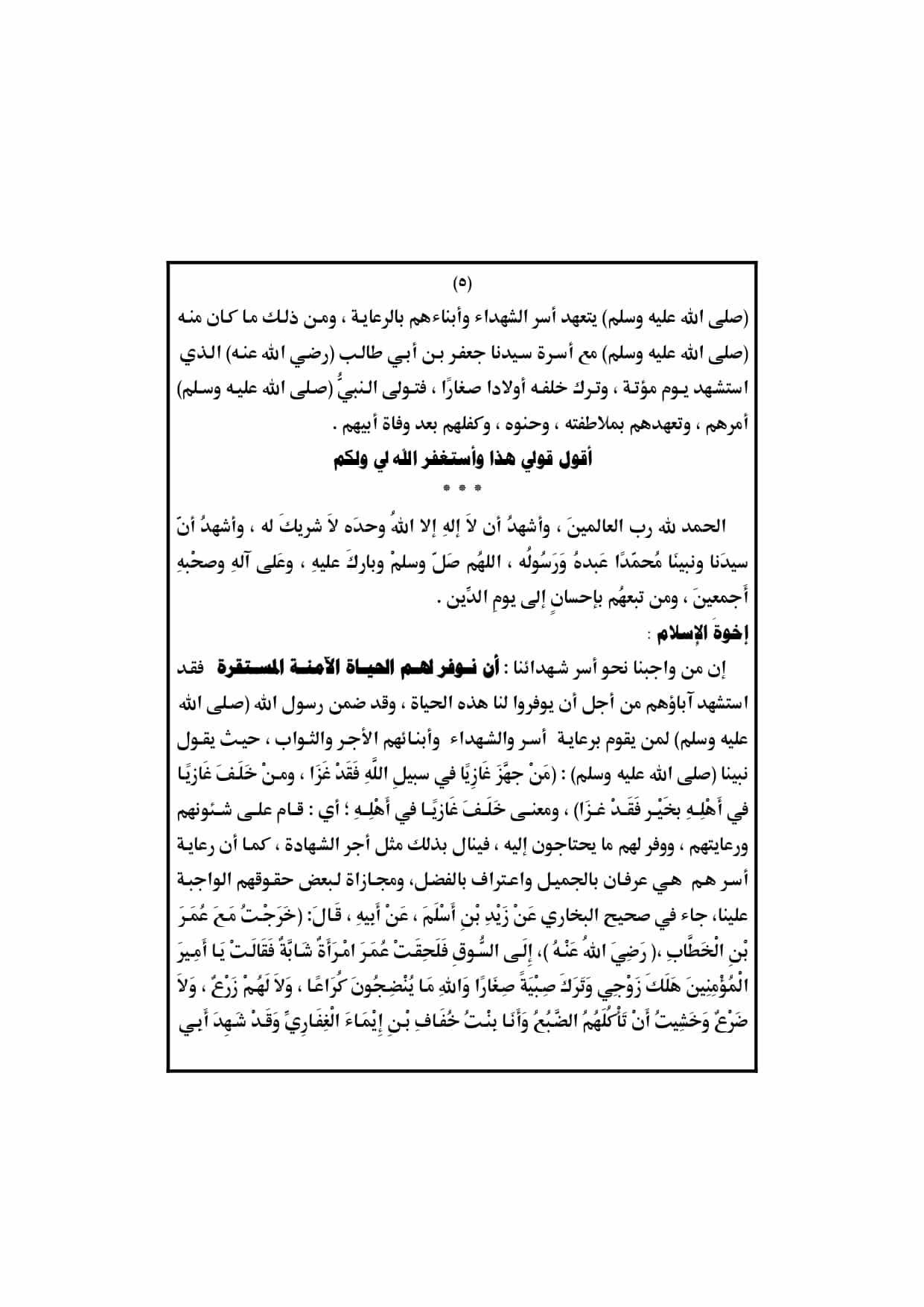 الخطبة الثانية : خطبة الجمعة القادمة pdf : فضل الشهادة ، وواجبنا نحو أسر الشهداء، 24 يناير 2020