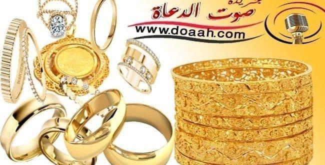 سعر الذهب في السعودية اليوم الأربعاء 15 يناير 2020 م، وسعر جرام عيار 21 و 18 و 24