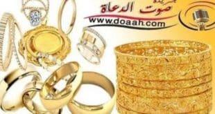 أسعار الذهب اليوم الأحد 26 يناير 2020م ، وسعر الجنيه الذهب
