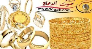 أسعار الذهب اليوم الأحد 19 يناير 2020 ، وسعر أوقية الذهب