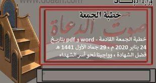 خطبة الجمعة القادمة word - و pdf بتاريخ 24 يناير 2020 م ، 29 جماد الأول 1441 هـ : فضل الشهادة ، وواجبنا نحو أسر الشهداء