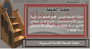 خطبة الجمعة فيديو word pdf : علو الهمة سبيل الأمم المتحضرة 31 يناير 2020م