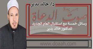 رسائل خمسة مع استقبال العام الجديد ، للدكتور خالد بدير