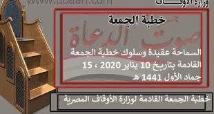 خطبة الجمعة لوزارة الأوقاف المصرية بتاريخ 15 جماد الأول 1440، 10 يناير 2020م المسموعة و pdf