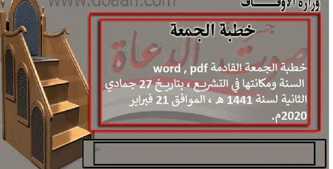 خطبة الجمعة القادمة word , pdf : السنة ومكانتها في التشريع، 21 فبراير 2020م