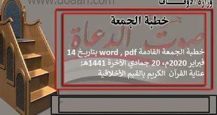 خطبة الجمعة القادمة word , pdf بتاريخ 14 فبراير 2020م، 20 جمادي الآخرة 1441هـ: عناية القرآن الكريم بالقيم الأخلاقية.