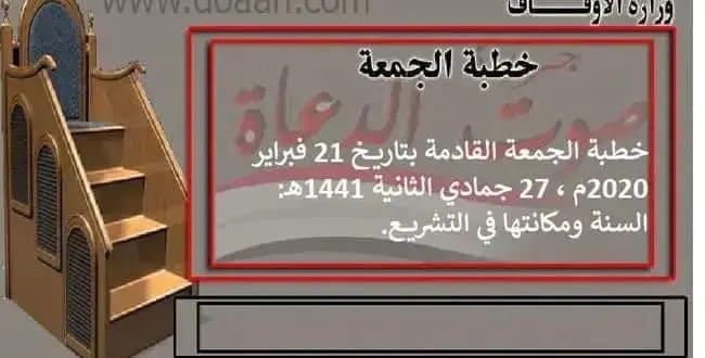 خطبة الجمعة بتاريخ 21 فبراير 2020 ، 27 جمادي الثانية 1441هـ: السنة ومكانتها في التشريع