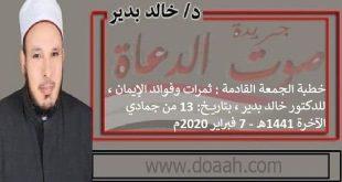 خطبة الجمعة القادمة للدكتور خالد بدير : ثمرات وفوائد الإيمان ، بتاريخ 7 فبراير 2020م