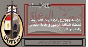 بالأسماء (1798) : الاختبارات التحريرية لخطباء المكافأة الراغبين في إقامة الشعائر والمدارس القرآنية