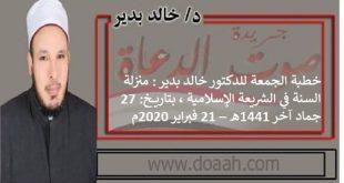 خطبة الجمعة للدكتور خالد بدير : منزلة السنة في الشريعة الإسلامية