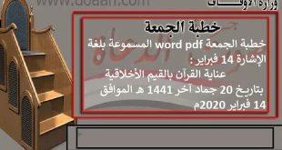 خطبة الجمعة word pdf المسموعة بلغة الإشارة 14 فبراير : عناية القرآن بالقيم الأخلاقية