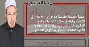 خطبة الجمعة القادمة 14 فبراير : الأخلاق في الإسلام ، للدكتور خالد بدير