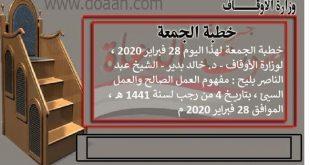 خطبة الجمعة لهذا اليوم 28 فبراير 2020 ، لوزارة الأوقاف - د. خالد بدير - عبد الناصر بليح