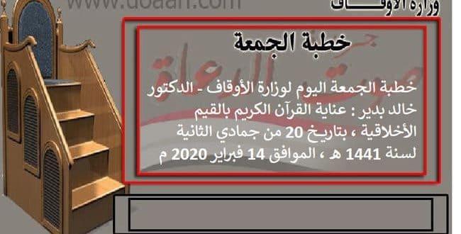 خطبة الجمعة اليوم لوزارة الأوقاف - الدكتور خالد بدير : عناية القرآن بالقيم الأخلاقية