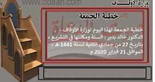 خطبة الجمعة لهذا اليوم لوزارة الأوقاف - د. خالد بدير : السنة ومكانتها في التشريع