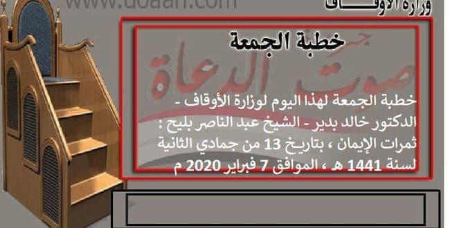 خطبة الجمعة لهذا اليوم : ثمرات الإيمان لوزارة الأوقاف - د. خالد بدير - عبد الناصر بليح