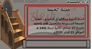 السنة النبوية ومكانتها في التشريع ، خطبة الجمعة المسموعة وللتحميل word, pdf