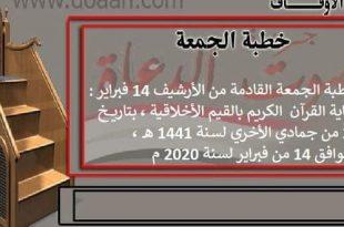خطبة الجمعة بتاريخ 14 فبراير 2020م، 20 جمادي الآخرة 1441 هـ من الأرشيف