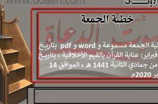 خطبة الجمعة مسموعة و word و pdf : بتاريخ 14 فبراير: عناية القرآن بالقيم الأخلاقية