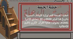 خطبة الجمعة pdf لوزارة الأوقاف 14 فبراير 2020، 20 جماد آخر 1441
