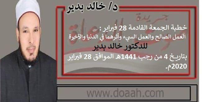 خطبة الجمعة القادمة 28 فبراير : العمل الصالح والعمل السيء، للدكتور خالد بدير