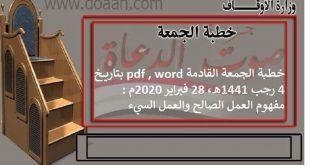 خطبة الجمعة القادمة pdf , word بتاريخ 4 رجب 1441هـ، 28 فبراير 2020م