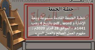 خطبة الجمعة القادمة مسموعة وبلغة الإشارة و pdf , word بتاريخ 28 فبراير 2020م