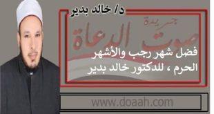 فضل شهر رجب والأشهر الحرم ، للدكتور خالد بدير