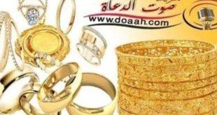 سعر الذهب اليوم في السعودية اليوم الأحد 9 فبراير 2020 م