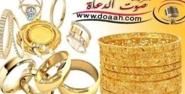 سعر الذهب اليوم في السعودية اليوم الأحد 16 فبراير 2020 م