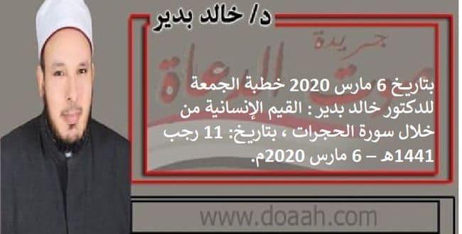 بتاريخ 6 مارس 2020 خطبة الجمعة للدكتور خالد بدير : القيم الإنسانية من خلال سورة الحجرات