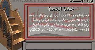 خطبة الجمعة القادمة word , pdf والمسموعة بتاريخ 20 مارس: الأسباب الظاهرة والباطنة لرفع البلاء