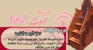 خطبة الجمعة القادمة word pdf مفهوم الشهادة ومنازل الشهداء