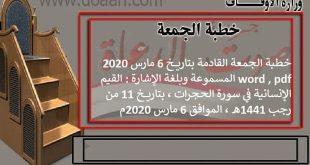 خطبة الجمعة القادمة بتاريخ 6 مارس 2020 word , pdf المسموعة وبلغة الإشارة
