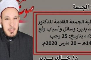 خطبة الجمعة القادمة للدكتور خالد بدير: وسائل وأسباب رفع البلاء بتاريخ 20 مارس 2020