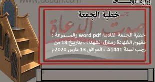 خطبة الجمعة القادمة word pdf والمسموعة 13 مارس مفهوم الشهادة ومنازل الشهداء