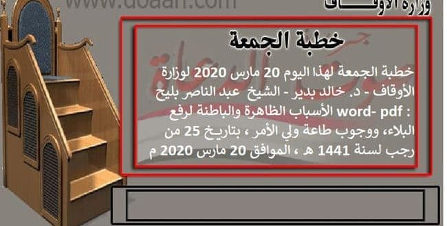 خطبة الجمعة اليوم 20 مارس 2020م الأسباب الظاهرة والباطنة لرفع البلاء، ووجوب طاعة ولي الأمر