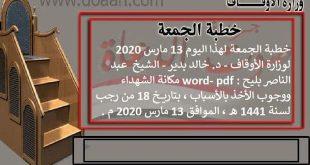 خطبة الجمعة لهذا اليوم 13 مارس لوزارة الأوقاف- د. خالد بدير- عبد الناصر بليح word- pdf