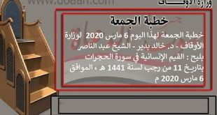 خطبة الجمعة لهذا اليوم 6 مارس 2020 ، لوزارة الأوقاف - د. خالد بدير - الشيخ عبد الناصر بليح